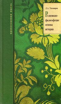 Тихомиров Л.А. Религиозно-философские основы истории