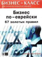 Абрамович М.Л. Бизнес по-еврейски: 67 золотых правил (мягкая обложка)