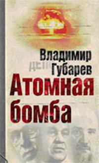 Губарев В.С. Атомная бомба