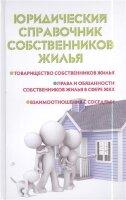 Ильичева М.Ю. Юридический справочник собственников жилья