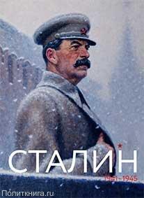 Сталин. Июнь 1941 - май 1945
