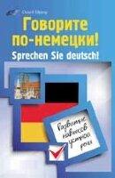 Кравченко А.П. Говорите по-немецки! Sprechen Sie deutsch!