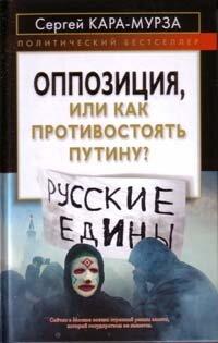 Кара-Мурза С.Г. Оппозиция, или Как противостоять Путину?