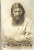 Фомин С.В. Дорогой наш отец. Г.Е.Распутин-Новый глазами его дочери и духовных чад