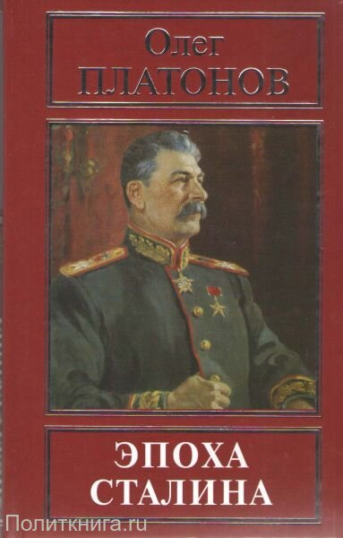 Платонов О.А. Эпоха Сталина