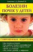 Алексеева Л. Болезни почек у детей