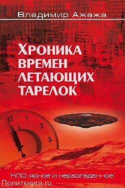 Ажажа В.Г. Хроника времен летающих тарелок