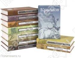 Краснов П.Н. Собрание сочинений в 10 томах