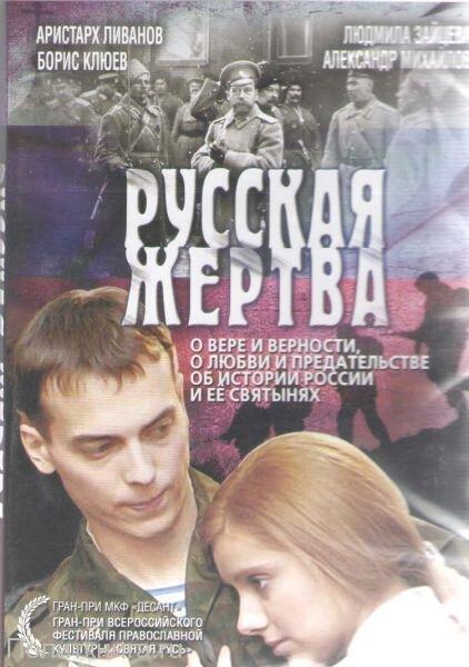 DVD. Русская жертва