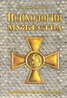 Михайлов Г. Психология мужества. Нравственная подготовка юношей