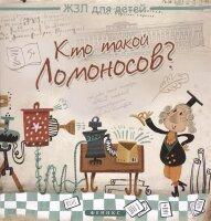 Малышенко К. Кто такой Ломоносов?