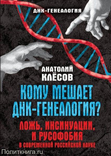 Клесов А.А. Кому мешает ДНК-генеалогия? Ложь, инсинуации, и русофобия в современной российской науке