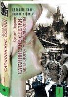 Парнов Е. Сатанинские сделки. Тайны Второй мировой войны (комплект из 2 книг)