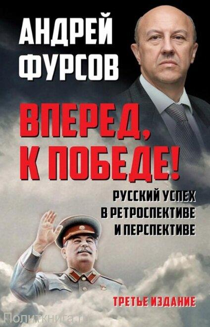 Фурсов А.И. Вперед, к победе! Русский успех в ретроспективе и перспективе