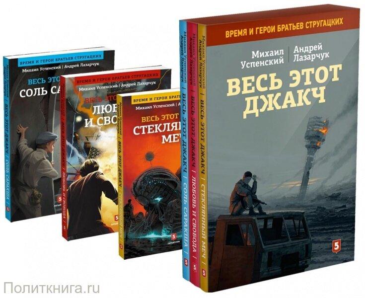 Успенский М., Лазарчук А. Весь этот джакч. Полное издание
