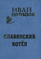 Дроздов И. В. Славянский котёл