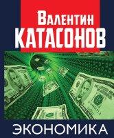 Катасонов В. Ю. Экономика лжи. Валовый виртуальный продукт и деньги с неба