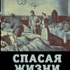 Склифосовский Н.В. Спасая жизни. Дневник военного хирурга