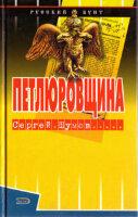 Шумов С.А. Петлюровщина