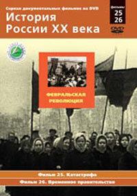 DVD. История России XX века. 25-26. Февральская революция. Диск 2