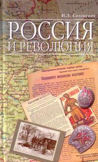 """Солоневич И.Л. """"Россия и революция"""""""