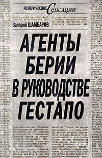 Шамбаров В.Е. Агенты Берии в руководстве гестапо