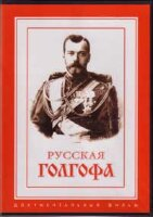 DVD. Рыжко В. Русская голгофа. 2 серии