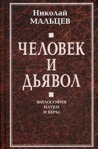 Мальцев Н.Н. Человек и дьявол. Философия науки и веры