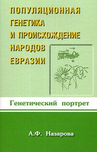 Назарова А.Ф. Популяционная генетика и происхождение народов Евразии. Генетический портрет