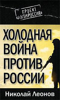Леонов Н. С. Холодная война против России
