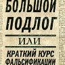 Шумейко И. Большой подлог, или Краткий курс фальсификации истории