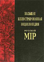 РУССКIЙ МIР. Большая иллюстрированная энциклопедия. Тома 1-14