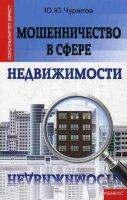 Чурилов Ю.Ю. Мошенничество в сфере недвижимости