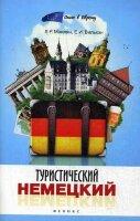 Маилян Л.Р. Туристический немецкий