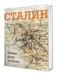 Сталин. Великая битва за Москву. В фотографиях и документах
