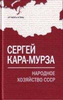 Кара-Мурза С.Г. Народное хозяйство СССР