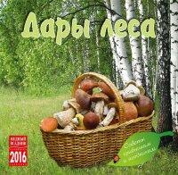 "Календарь на 2016 год на скрепке ""Дары леса"" (КР10-16107)"