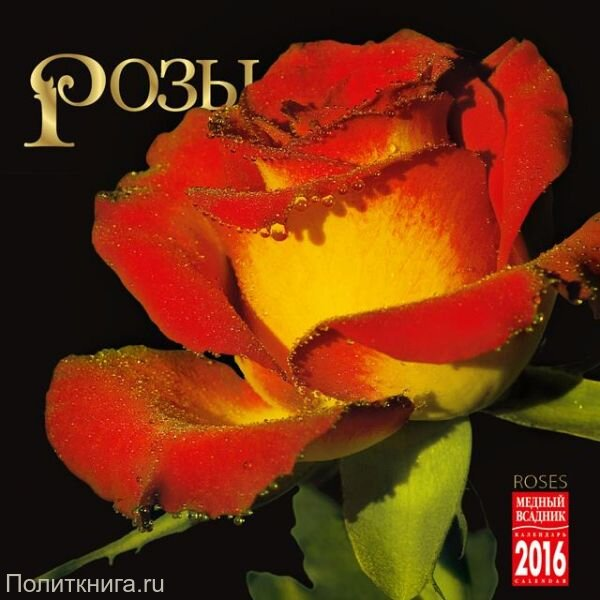"""Календарь на 2016 год на спирали """"Магия цветов. Розы"""" (КР23-16022)"""