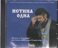 CD. Протоиерей Александр Старостенко. Истина одна