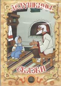 DVD. Дедушкины сказки. Сборник мультфильмов для детей