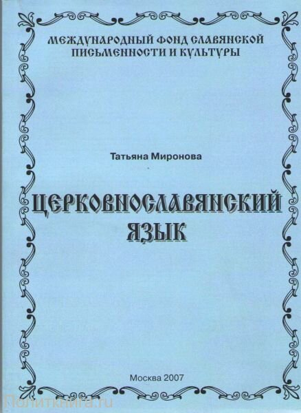 Миронова Т.Л. Церковнославянский язык (мягкая обложка)