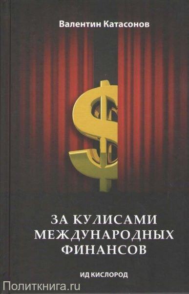 Катасонов В.Ю. За кулисами международных финансов