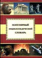 Александрова Е.И. Популярный энциклопедический словарь