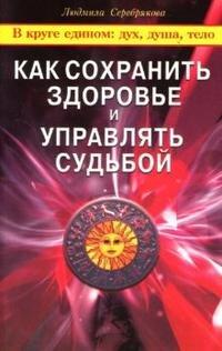Серебрякова Л. Как сохранить здоровье и управлять судьбой