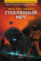 Успенский М., Лазарчук А. Весь этот джакч. Стеклянный меч