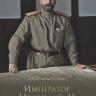 Мультатули П.В. Император Николай II. Отречения не было