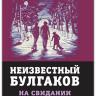 Воробьевский Ю.Ю Неизвестный Булгаков. На свидании с сатаной