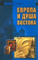 """Шубарт В. """"Европа и душа Востока"""""""