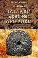 Жуков А.В. Запрещённые коллекции, или загадки Древней Америки