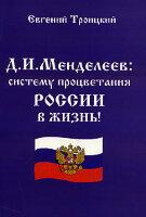 Троицкий Е.С.  Д. И. Менделеев. Систему процветания России в жизнь!